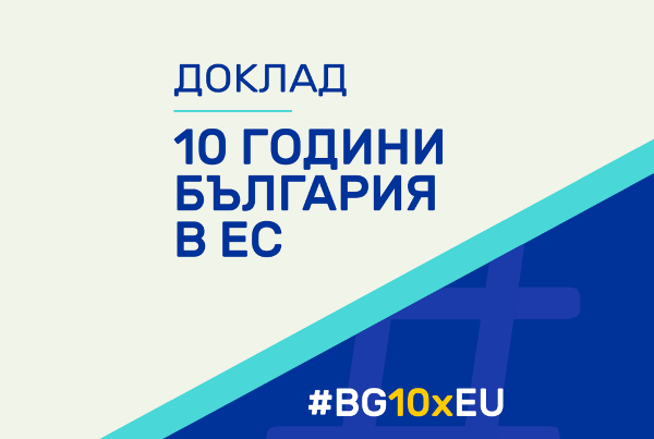 bulgaria-10-years-in-the-eu-report-visual